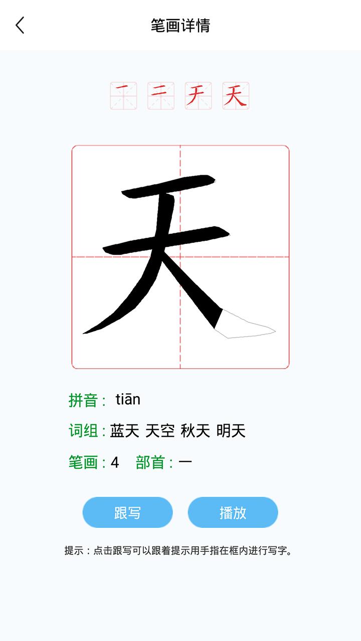 幼儿认字 V1.1.1 安卓版截图1