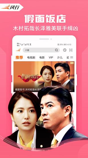 风行视频app V4.1.1.8 安卓版截图1