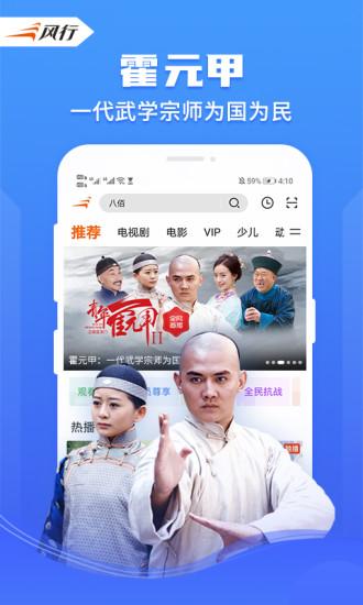 风行视频app V4.1.1.8 安卓版截图2