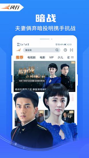 风行视频app V4.1.1.8 安卓版截图4