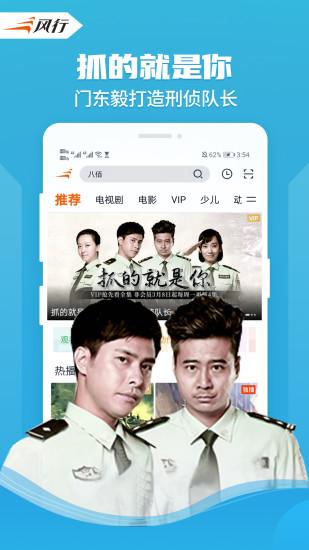 风行视频app V4.1.1.8 安卓版截图5