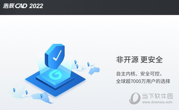 浩辰CAD2022注册机