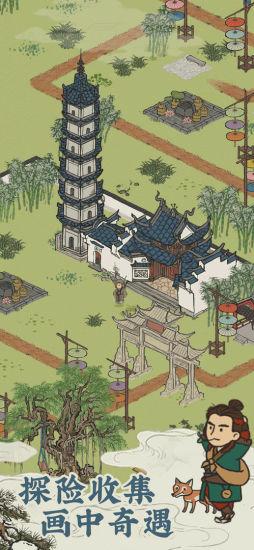 江南百景图bt版 V1.5.2 安卓版截图1