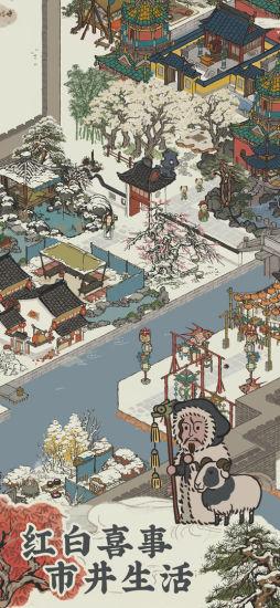 江南百景图bt版 V1.5.2 安卓版截图2