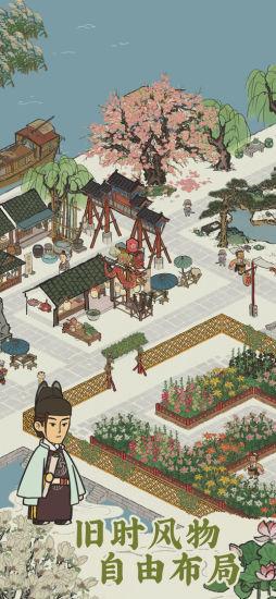 江南百景图bt版 V1.5.2 安卓版截图4