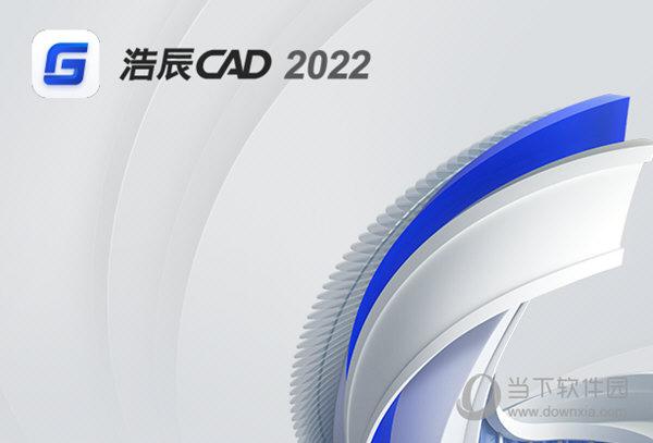 浩辰cad2022专业版破解版