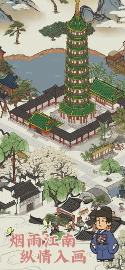 江南百景图台湾版 V1.5.2 安卓最新版截图5