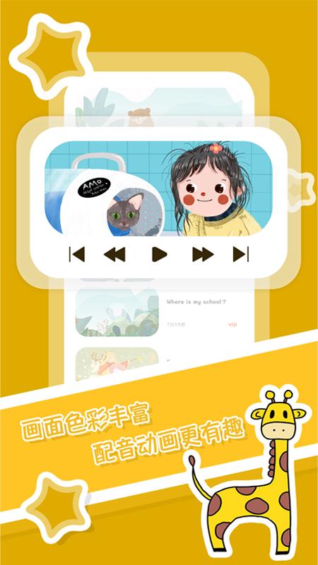 儿童英语启蒙绘本 V1.0.3 安卓版截图2