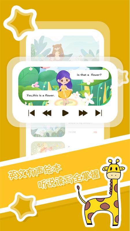 儿童英语启蒙绘本 V1.0.3 安卓版截图3