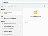 Window11隐藏文件怎么显示出来 Win11显示隐藏文件教程