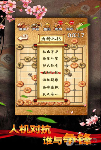 中国象棋残局大师破解版