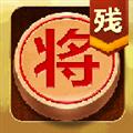 中国象棋残局大师破解版 V2.19 安卓版