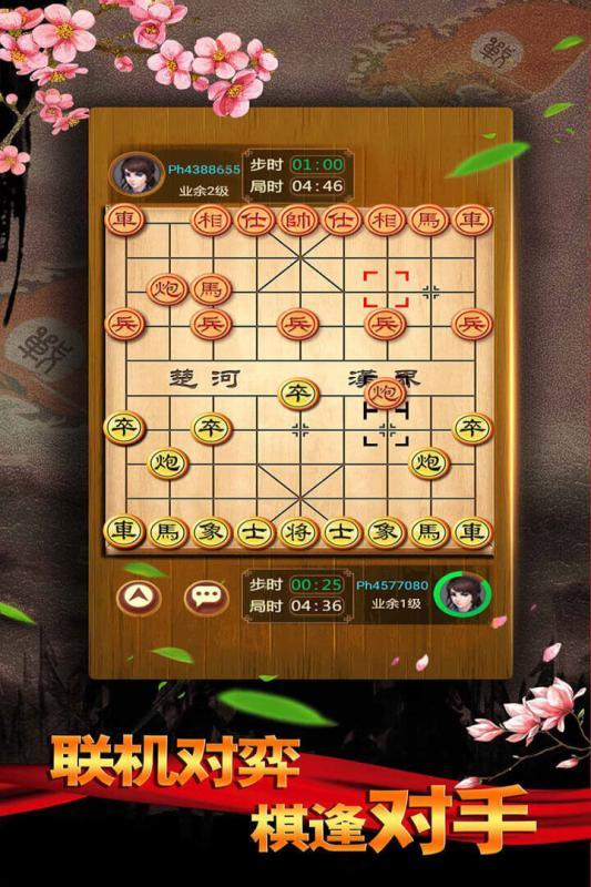 中国象棋残局大师破解版 V2.19 安卓版截图2