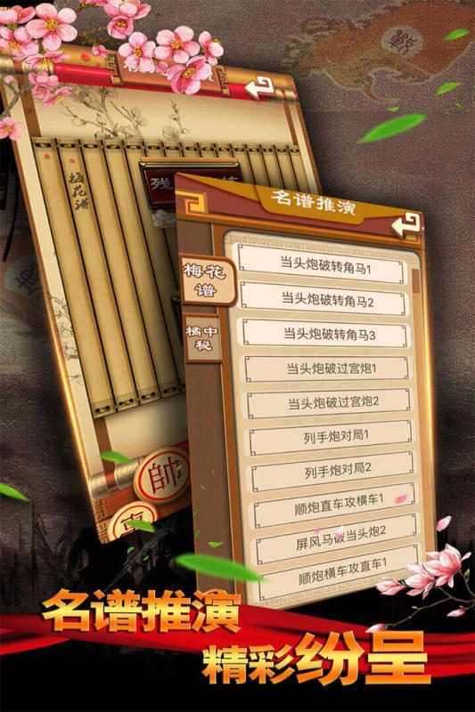 中国象棋残局大师破解版 V2.19 安卓版截图1