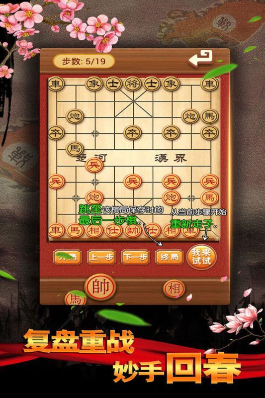 中国象棋残局大师破解版 V2.19 安卓版截图5