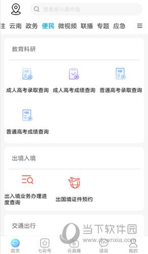 七彩云端沾益端app