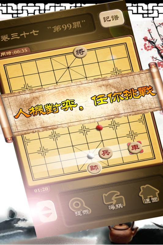 秋水中国象棋破解版 V4.55 安卓版截图1