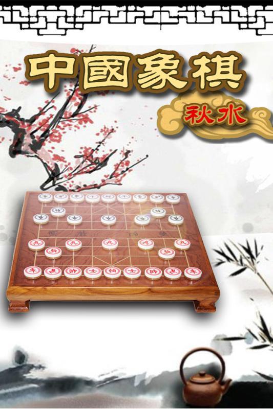 秋水中国象棋破解版 V4.55 安卓版截图4