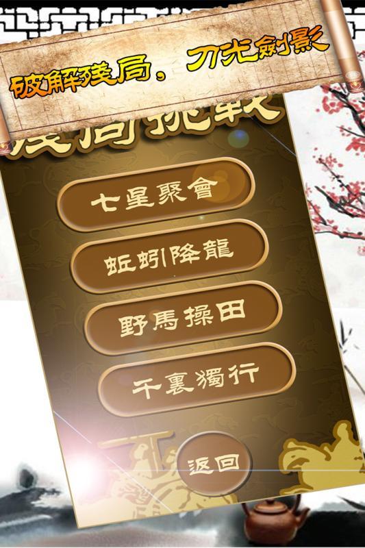 秋水中国象棋破解版 V4.55 安卓版截图2