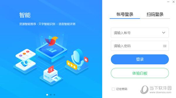 江西省赣教云教学通电脑版