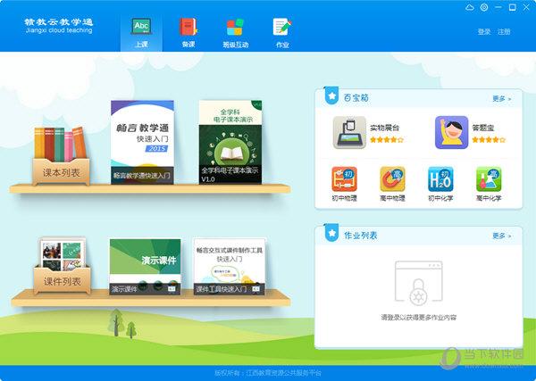 赣赣教云江西省中小学线上教学平台软件下载