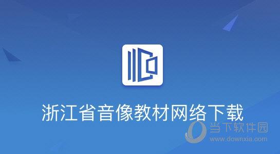 浙江省音像教材网络下载32位