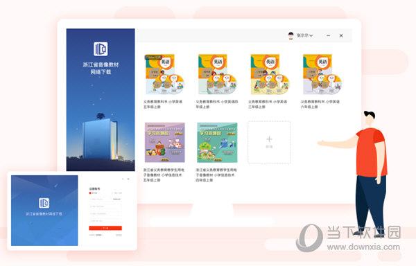 浙江省数字教材服务平台免激活版