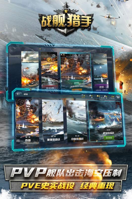 战舰猎手破解版全部战舰都解锁 V1.19.8 安卓版截图2