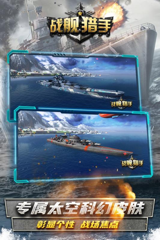 战舰猎手破解版全部战舰都解锁 V1.19.8 安卓版截图4