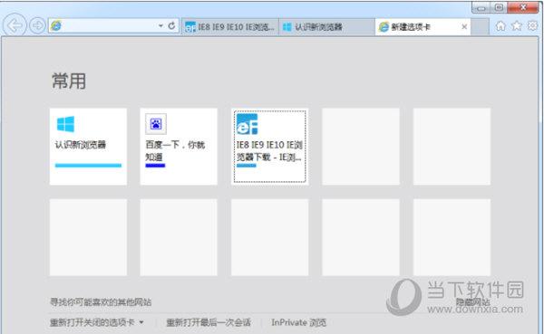 ie10 32位浏览器