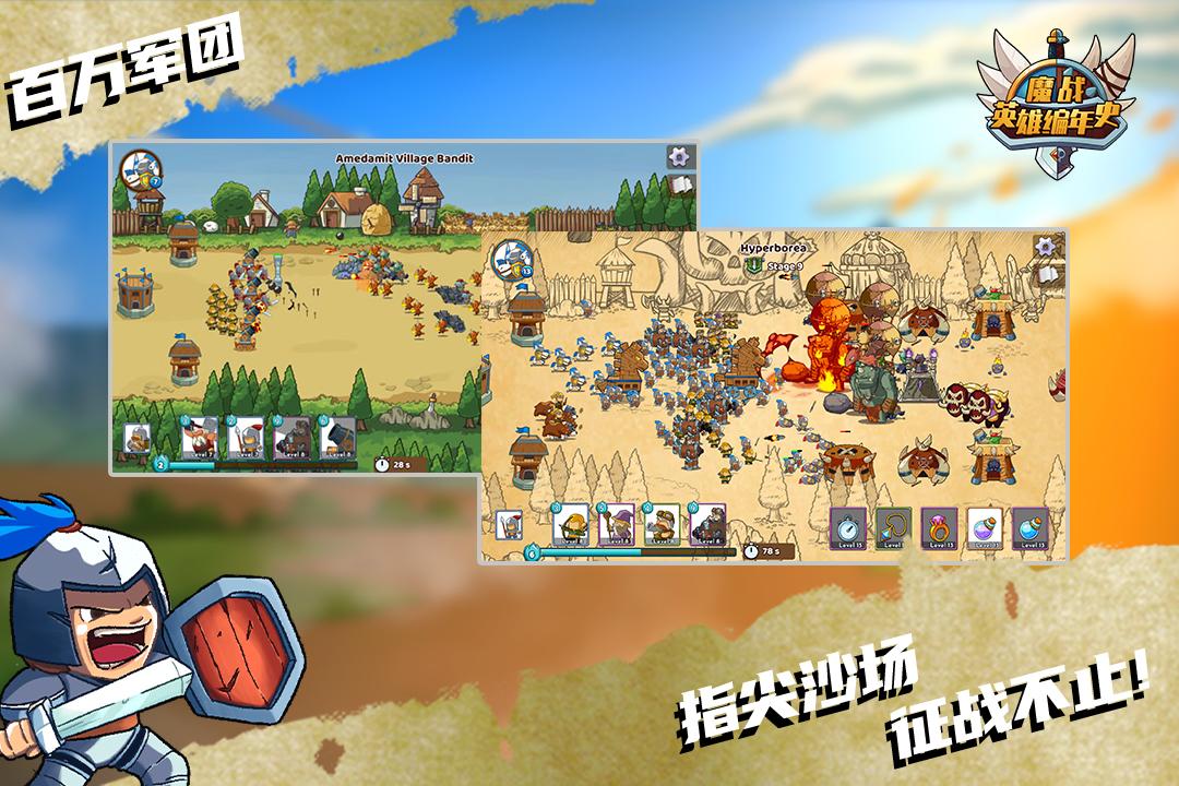 魔战英雄编年史 V1.0.1 安卓版截图4