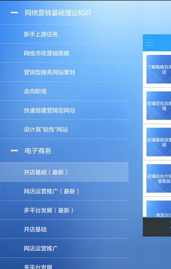 青鸟云课堂 V2.2.3 安卓版截图1