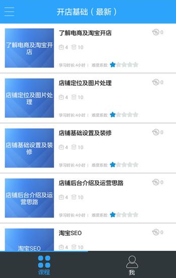 青鸟云课堂 V2.2.3 安卓版截图3