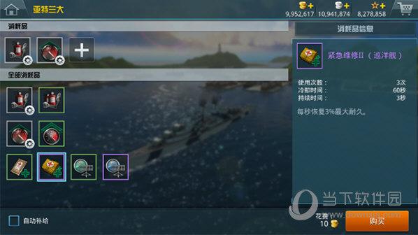 战舰猎手无限金币版