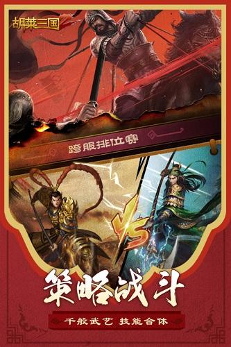 胡莱三国2九游版本 V2.6.7 安卓版截图3