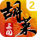 胡莱三国2送VIP版本 V2.6.7 安卓版