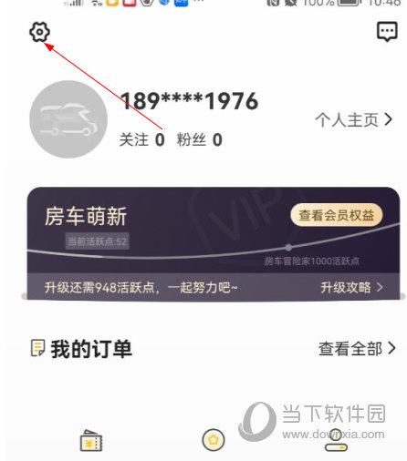 房车生活家app下载