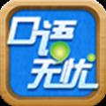 口语无忧校园版 V3.2.15 安卓广东版