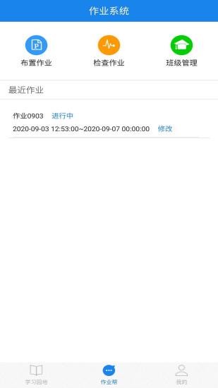 口语无忧校园版 V3.2.15 安卓广东版截图4