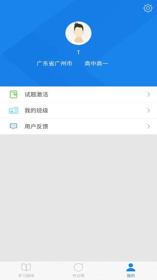 口语无忧校园版 V3.2.15 安卓广东版截图2