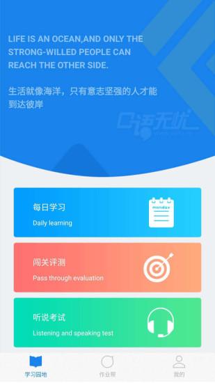 口语无忧校园版 V3.2.15 安卓广东版截图3