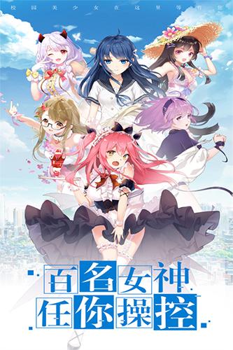 校花梦工厂台湾版 V1.0.3 安卓版截图1