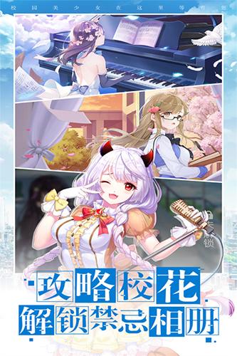 校花梦工厂台湾版 V1.0.3 安卓版截图2