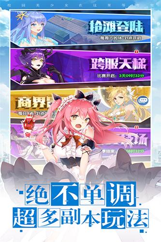 校花梦工厂台湾版 V1.0.3 安卓版截图5
