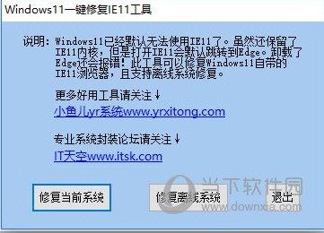 Windows11一键修复IE11工具下载