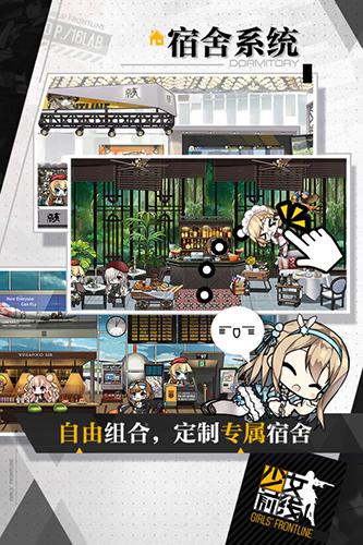 少女前线台湾服 V2.0800_494 安卓版截图2
