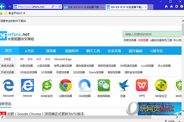 ie11中文版官方下载