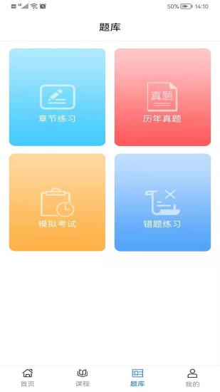 华宇教育 V2.9 安卓版截图3