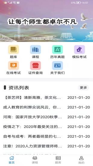 华宇教育 V2.9 安卓版截图2