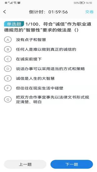 华宇教育 V2.9 安卓版截图4